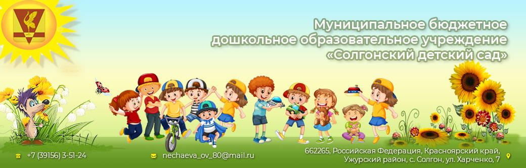 МБДОУ «Солгонский детский сад»